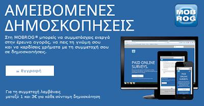 Κερδίστε Χρήματα από Online Δημοσκοπήσεις, MOBROG