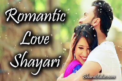Romantic Love Shayari Status in Hindi