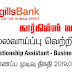 Vacancy In Cargills Bank   Post Of - Senior Relationship Assistant - Business Banking
