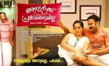 Anyarkku Praveshanamilla 2016 Malayalam Full Movie Online Free