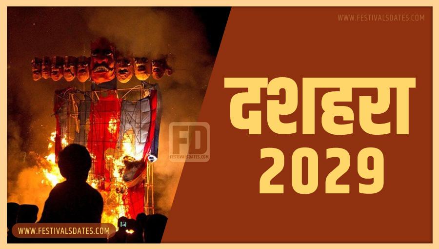 2029 दशहरा तारीख व समय भारतीय समय अनुसार