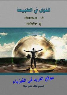 كتاب القوى في الطبيعة pdf مترجم، القوة المغناطيسية الكهربائية ، القوى المتبادلة الضغية ( القوةى النووية الضعيفة )، القوى المتبادلة الضعيفة، القوى، قوى الجاذبية