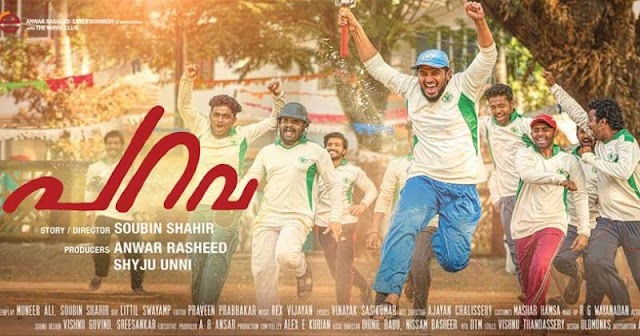 Nenjil ee nenjil | Parava | Video song | Dulquer Salman