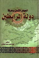 كتاب الجوهر الثمين بمعرفة دولة المرابطين