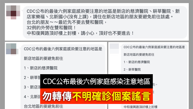 CDC公布的最後六例家庭感染要注意的地區 雙和醫院 新店的慈濟醫院 耕莘醫院 新店家樂福 北新國小
