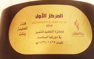 دورة دورة إعداد الفائزة بالمركز الأول في جائزة التعليم للتميز فئة المعلمة
