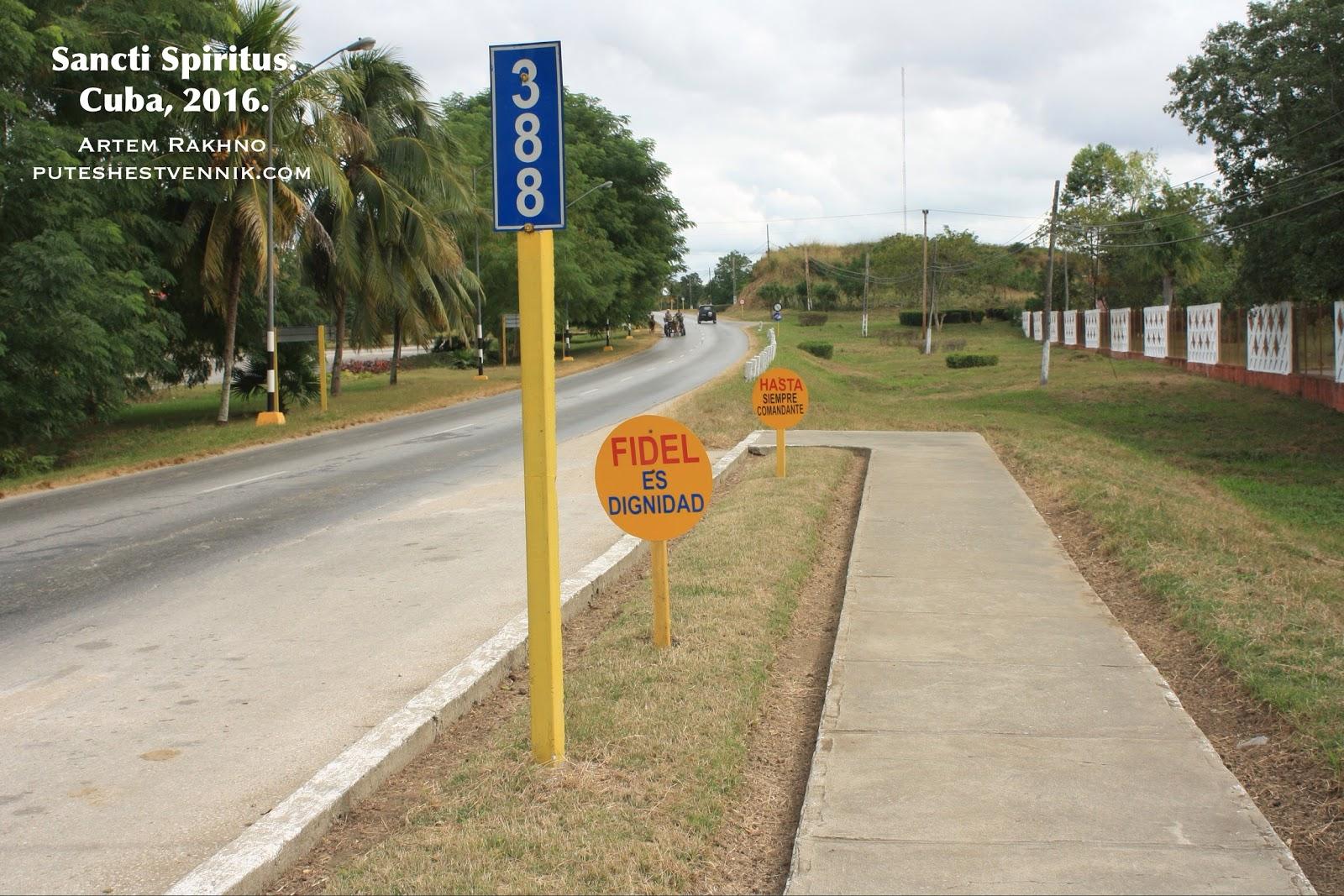 Асфальтовая трасса на Кубе и дорожные знаки