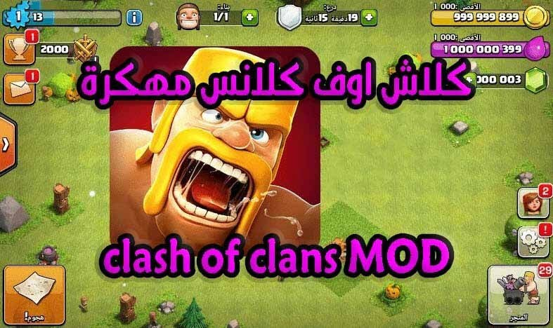 clash of clans mod apk,clash of clans,clash of clans hack,clash of clans unlimited gems,clash of clans free gems,clash of clans mod,clash of clans hack gems,clash of clans cheats,clash of clans hack 2019,clash of clans hack android,hack clash of clans,clash of clans gems,clash of clans gem hack,clash of clans hack ios,clash of clans private server,clash of clans mod apk 2019