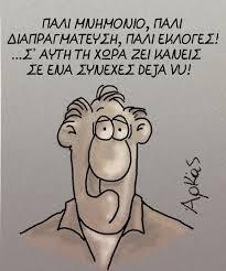 ΣΥΡΙΖΑ, ΠΑΣΟΚ, Ν.Δ., Déjà vu!..