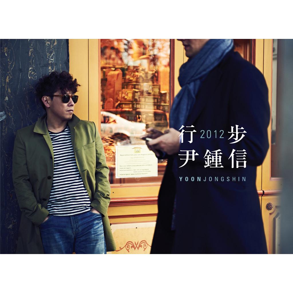 Yoon Jong Shin – Yoon Jong Shin Monthly Projects 2012