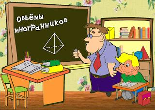 Объемы многогранников. Интерактивный сборник
