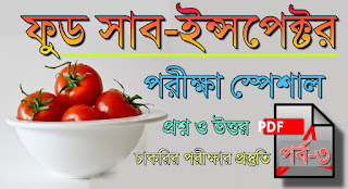 WBpsc food exam special question answers