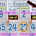 มาแล้ว...เลขเด็ดงวดนี้ 2ตัวตรงๆ หวยซอง ชี้ขาดล่าง งวดวันที่ 1/8/61