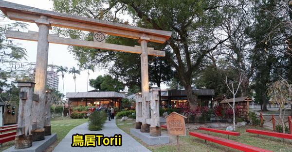 南投埔里|鳥居Torii喫茶食堂|台糖遙拜所|祈福文化|浴衣體驗|約會和親子景點|濃厚日本風