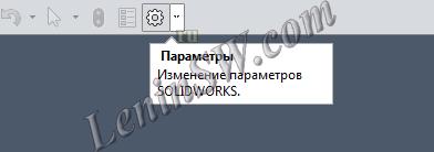 Вход в меню настроек Solidworks