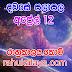 රාහු කාලය | ලග්න පලාපල 2020 | Rahu Kalaya 2020 |2020-04-12
