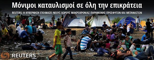 ΣΟΚ από το Reuters! Μόνιμους καταυλισμούς λαθρομεταναστών σε όλη την επικράτεια στήνει ο ΣΥΡΙΖΑ