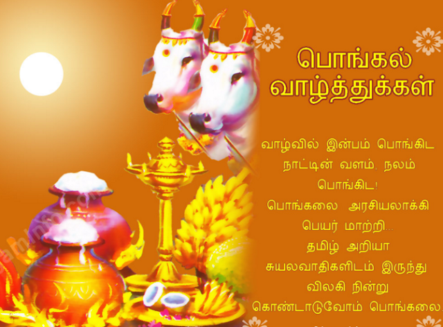 happy pongal images in tamil for 2016