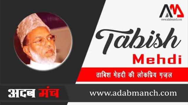 Balaa-Se-Martabe-Uunche-Na-Rakhnaa-Tabish-Mehdi