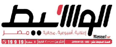 جريدة وسيط القاهرة عدد الجمعة 25 يناير 2019 م