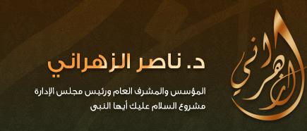 موقع الـ د ناصر الزهرانى