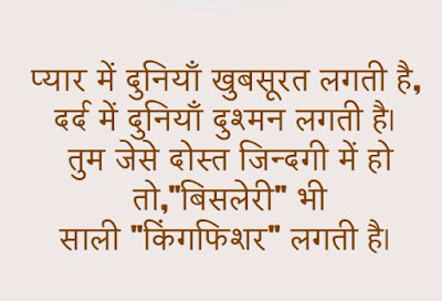 Friendship Messages In Hindi