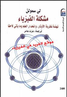 تحميل كتاب مشكلة الفيزياء pdf لي سمولن . ترجمة عزت عامر