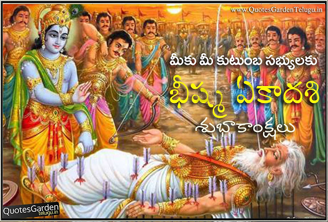 bheeshma ekadashi greetings in telugu