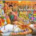 bheeshma ekadashi greetings in telugu