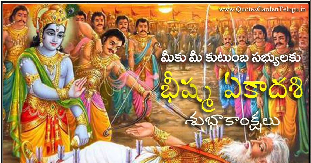 Bheeshma Ekadashi Greetings In Telugu Quotes Garden Telugu Telugu Quotes English Quotes Hindi Quotes