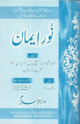 Noor e Iman Urdu Islamic Book By Allama Abdul Sami Bedil