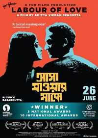 Asha Jaoar Majhe (2015) Bengali Movie Download 200mb HDRip
