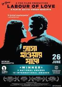Asha Jaoar Majhe (2015) Bengali Movie Download 200mb HDRip