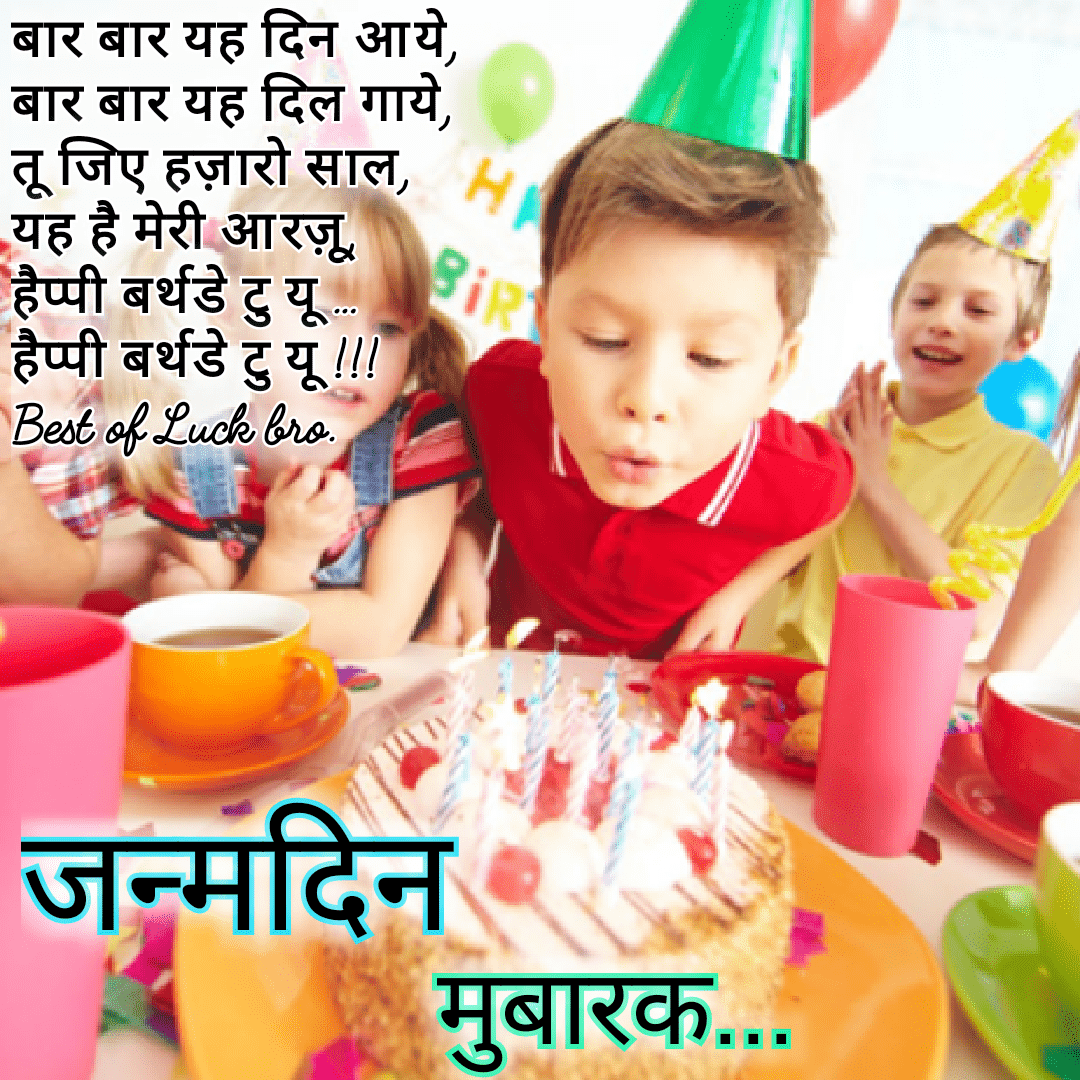 Best 15+ Brother Birthday Wishes भाई के लिए जन्मदिन की शुभकामनाएं