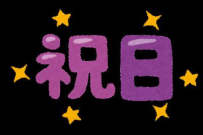 「祝日」のイラスト文字