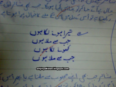 Funny Pakistani answer sheet