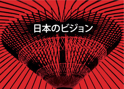 Japan Visions Photobook