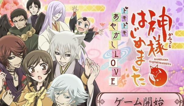Daftar Rekomendasi Anime Fantasy Romance Terbaik - Kamisama Hajimemashita
