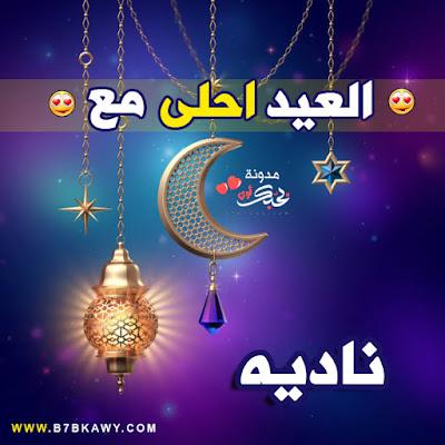 العيد احلى مع ناديه