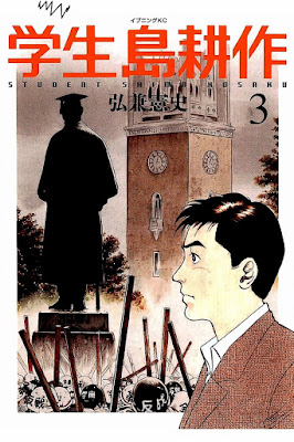 学生 島耕作 第01-03巻 [Gakusei Shima Kousaku vol 01-03] rar free download updated daily