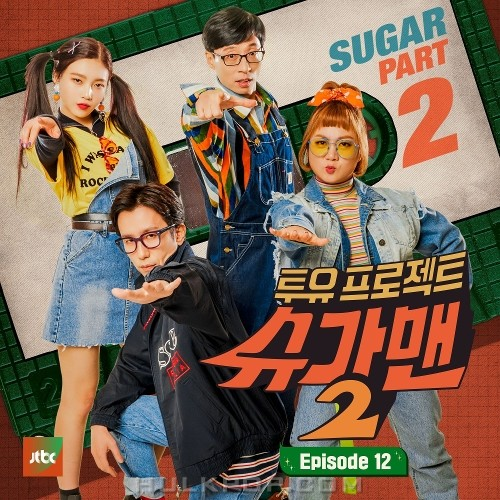 Various Artists – Two Yoo Project – Sugar Man 2 Part.12