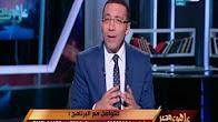 برنامج على هوى مصر حلقة الاحد 25-12-2016 مع خالد صلاح