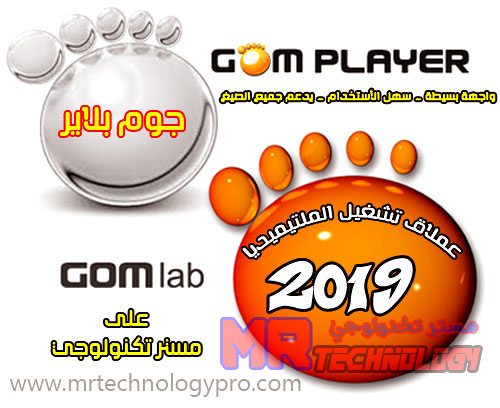تحميل برنامج Gom Player 2019 جوم بلاير الأقوى لتشغيل الفيديو