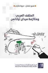 المثقف العربي ومتلازمة ميدان تيانانمِن