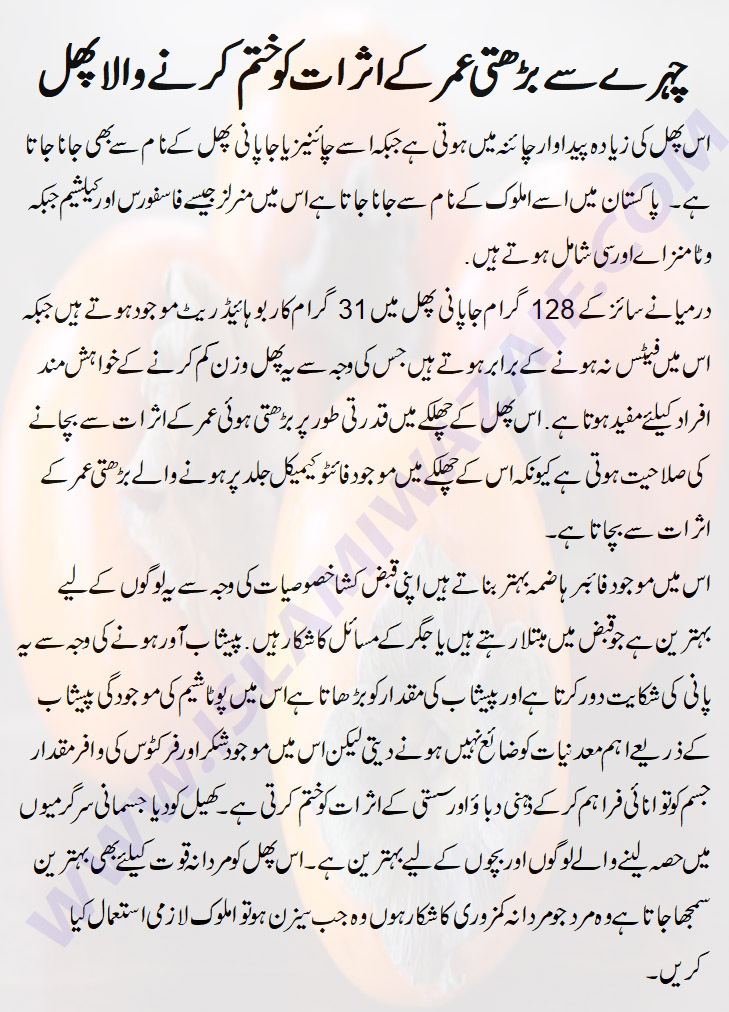 Amlok Ke Fawaid In Urdu - IslamiWazaif