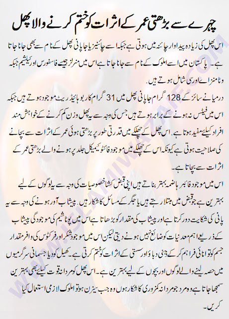amlok ke fawaid in urdu