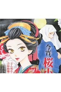 Seirou Opera