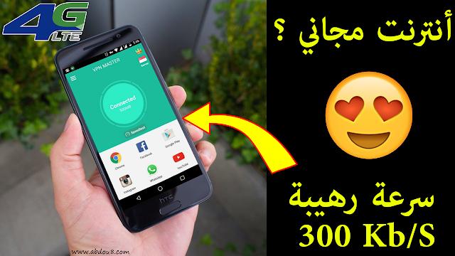 الحصول على أنترنت الجيل الرابع 4G مجانا من إتصالات الجزائر على الأندرويد | سارع قبل إغلاق الثغرة !