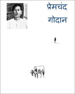 godan-premchand-hindi-novel-pdf-free-download