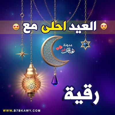 العيد احلى مع رقيقة